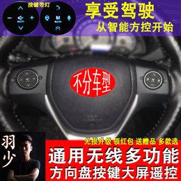 多功能方向盘按键改装汽车通用蓝牙无线多功能方控按键导航遥控器