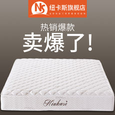 Newcastle latex Simmons mattress 20cm thick 1.5 m 1.8m bed spring mattress coir pad soft and hard