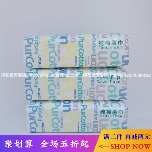 全棉时代 居家棉柔巾 进口美棉干湿两用 升级加厚软包装 100抽3包
