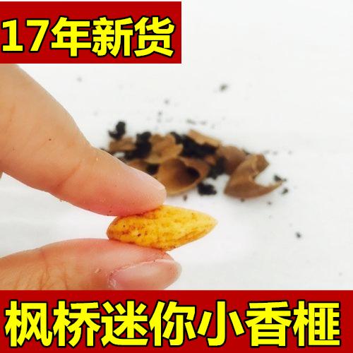 迷你小香榧,2017新货诸暨枫桥香榧子 农家自产自销 500g含罐包邮