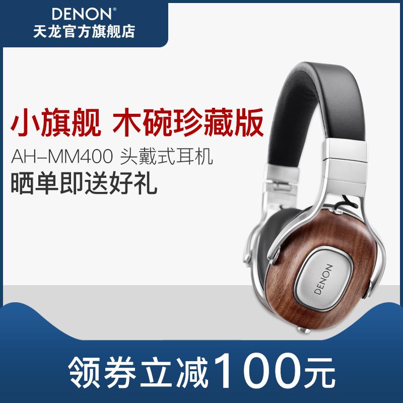 Denon/天龙 AH-MM400头戴式发烧音乐HiFi降噪耳机手机便携通用