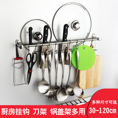 304 stainless steel kitchen rack free punching hang hanging hook hanging spoon rack wall hanging pot rack storage row hook