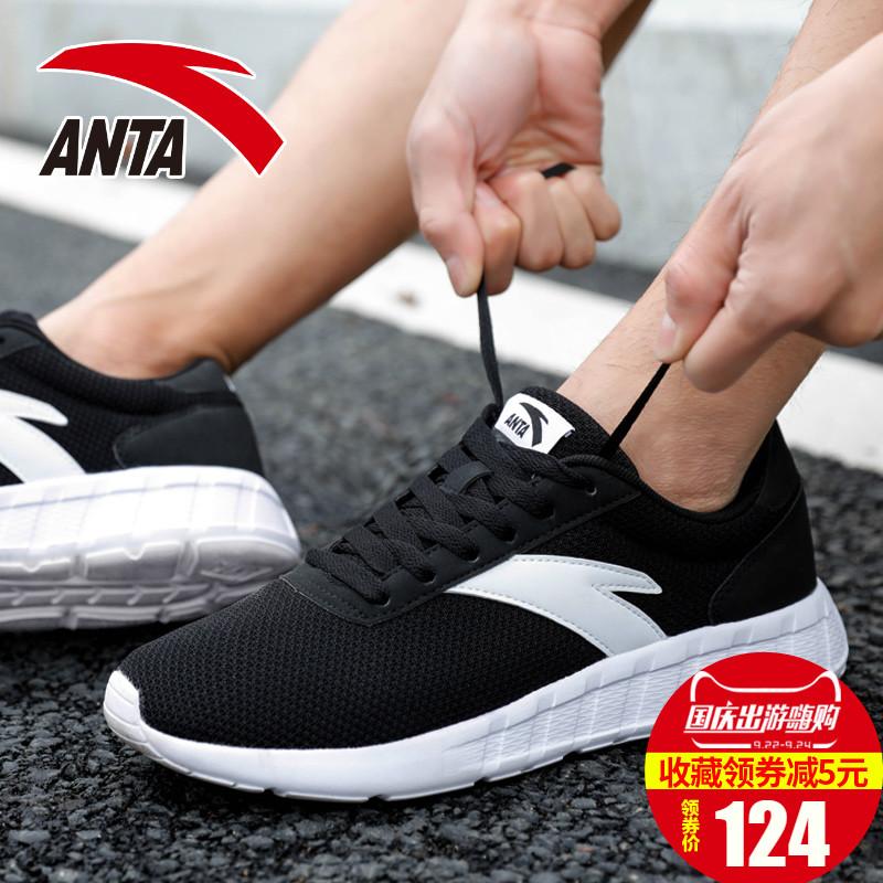 安踏男鞋秋季新款跑步鞋低帮网面透气黑白色中学生休闲鞋运动鞋男