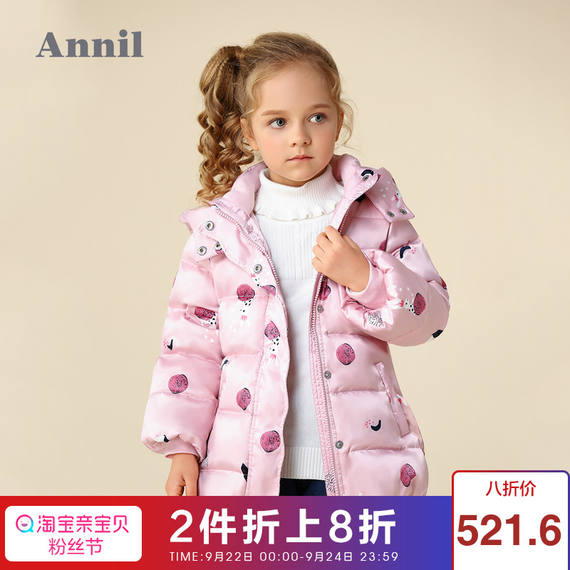 Annai children's clothing girls with caps in the long down jacket 2018 winter new EG845215