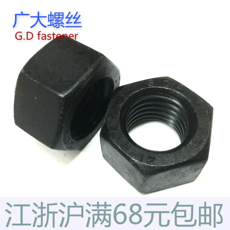 国标正品特价12.9级高强度合金钢六角螺母螺帽M6-M36量大价优现货