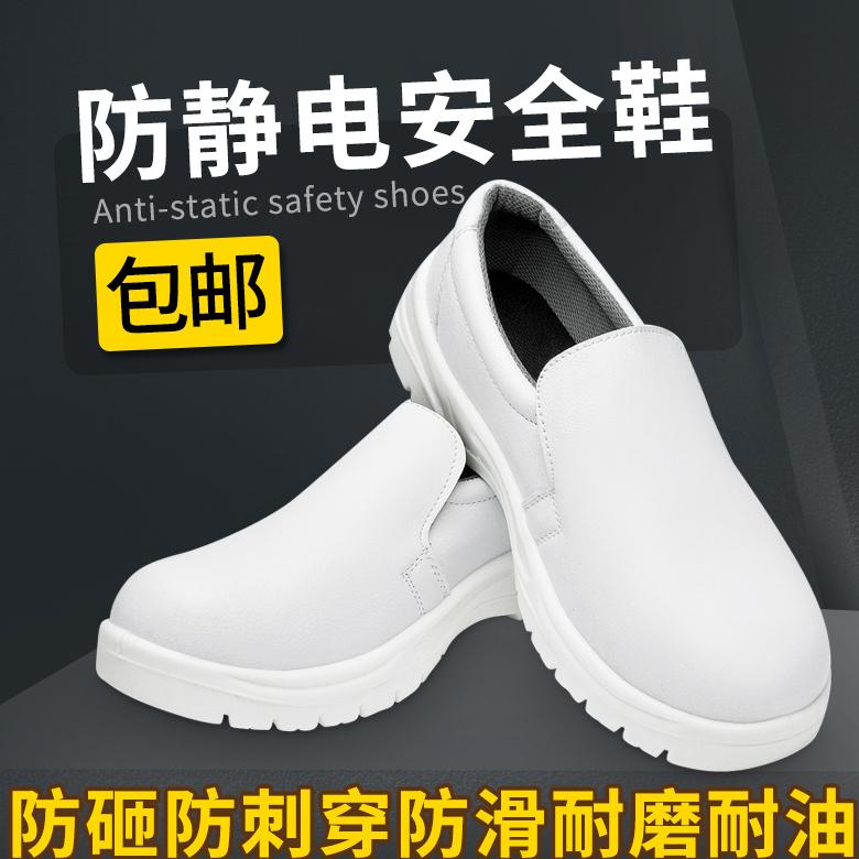 白色防静电安全鞋防砸防刺穿钢包头劳保鞋食品厂防滑车间无尘洁净
