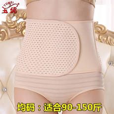Yu Mei 1523 simple version of the Velcro ladies abdomen belt Pregnant women postpartum corset belt body shaping body belt