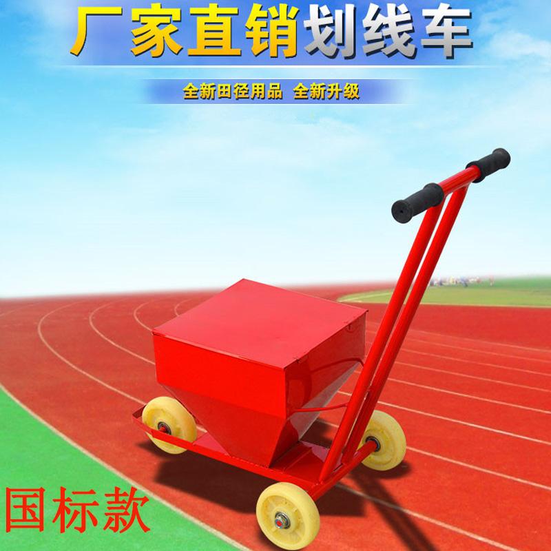 手推式划线机车白石灰粉5cm田径跑道划线机足球场地划线器画线车