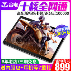 Teclast/ Taipower M20 Ten-core Tablet PC Android Netcom 4G 2-in-1 Mobile Phone Student Smart HD Slim Chicken Game 10.1 Inch New Pad Postgraduate