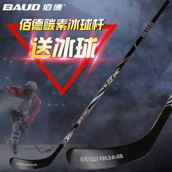 佰德酷路泽 Carbon hockey pole Land hockey stick Water hockey stick Roller skating club Ice hockey stick