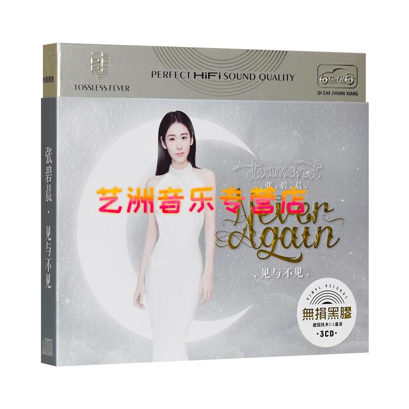 正版张碧晨cd音乐专辑流行新歌曲凉凉 花心汽车载cd光盘黑胶唱片