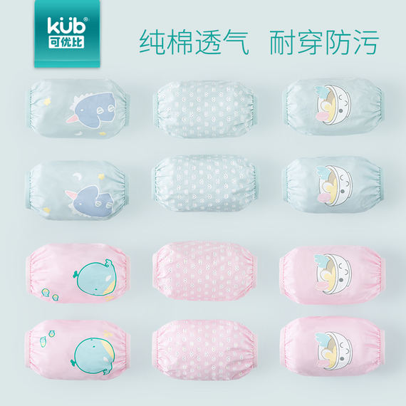 KUB can be better than the sleeves Spring and autumn new cotton play with breathable easy to dry cartoon male and female baby sleeves