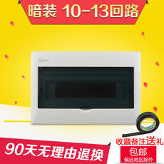 Household distribution box strong electric box 12 circuit empty open box 13 concealed air switch box wall mounted electric control power supply pz30