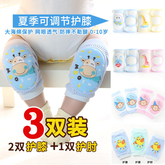 Baby crawling knee pads summer child toddler baby child shatter-resistant knee pads summer breathable children sports elbow pads