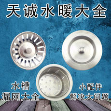 Stainless steel sink pop-up cover basket basket basket basket filter strain drain bucket dumpling sink basin