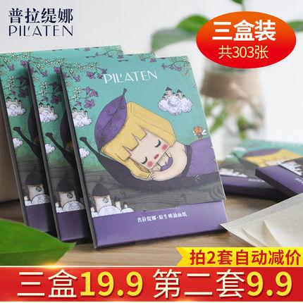 【300张】普拉缇娜吸油面部纸控油保湿男女士夏季脸部吸油纸面纸