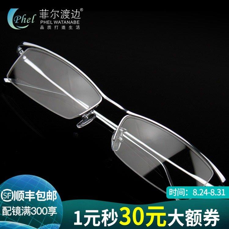 男款眉线框商务纯钛眼镜架成品近视眼镜 框架眼镜 配成品近视眼镜