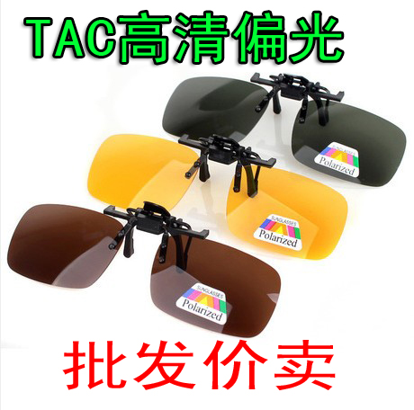 偏光镜夹片 太阳镜夹片可夜视镜驾驶钓鱼近视眼镜墨镜男女潮特价