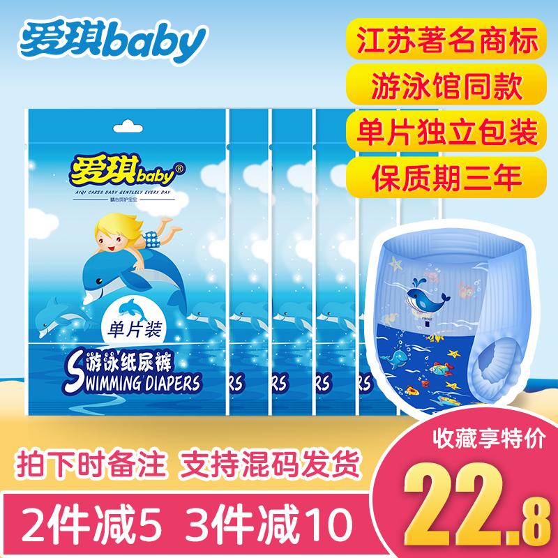 6片独立装 婴儿一次性游泳防水纸尿裤男女宝宝防水尿不湿拉拉裤