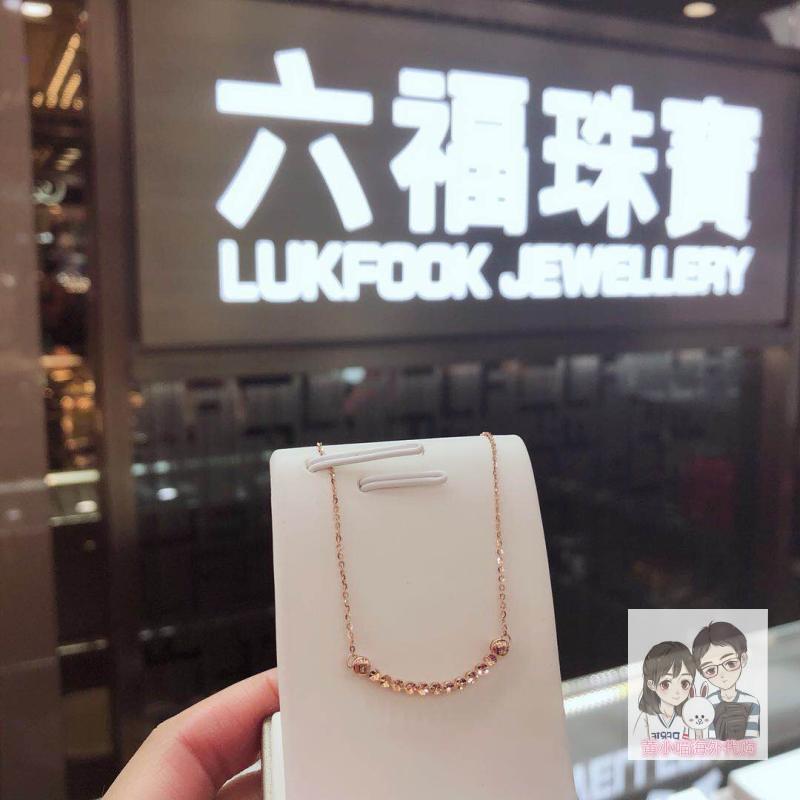 香港六福珠宝专柜代购 正品18K金玫瑰金黄金彩金笑脸套链一体项链