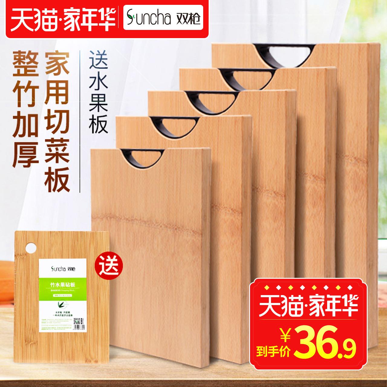 双**整竹切菜板厨房家用长方形砧板擀面板竹水果案板粘板实木菜板