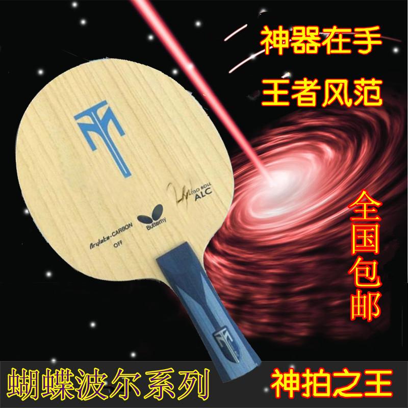 正品蝴蝶王乒乓球拍蝴蝶波尔乒乓球拍碳素底板22920直拍35861横拍