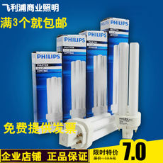 Philips energy-saving lamp PL-C split plug-in tube 10W/13W/18W/26W four-needle downlight H tube intubation