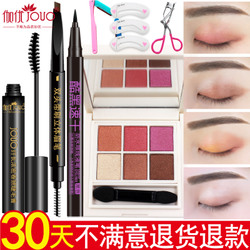防水眼妆睫毛膏眼线笔套装四件全套眼部美妆彩妆用品化妆品初学者