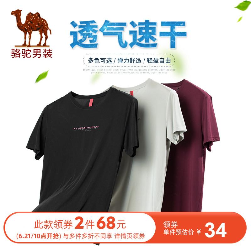骆驼男装 速干短袖t恤男夏季圆领打底衫半袖衣服潮流体恤印花上衣