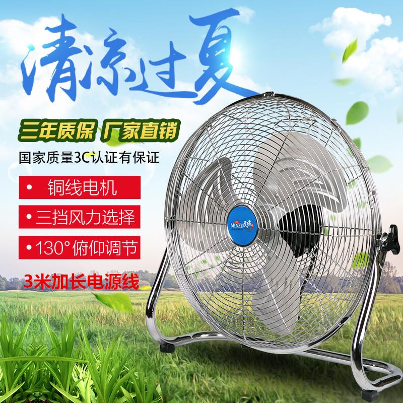 民族强力电风扇大功率工业风扇落地扇家用电扇台式趴地扇静音宿舍