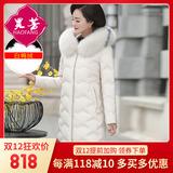 年轻妈妈羽绒服女中长款2018新款中年女冬装狐狸毛领外套韩版棉衣