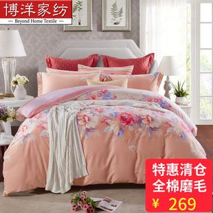 博洋家纺 全棉加厚磨毛四件套冬季纯棉被套保暖被罩特价床上用品