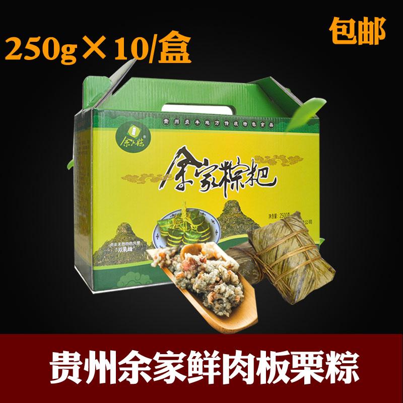 粽子 贵州兴义特产贞丰余家鲜肉板栗粽 端午节粽粑 小吃灰粽 礼盒