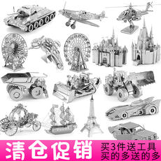 3D three-dimensional metal puzzle building class DIY handmade puzzle assembling model adult toys