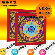 Temple ceiling ancient building ceiling painted art ceiling PVC inkjet ceiling sound-absorbing moisture-proof six-word mantra red