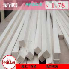 Handmade diy log material 2*2cm wood square wood carving polishing sanding wood solid pine line keel