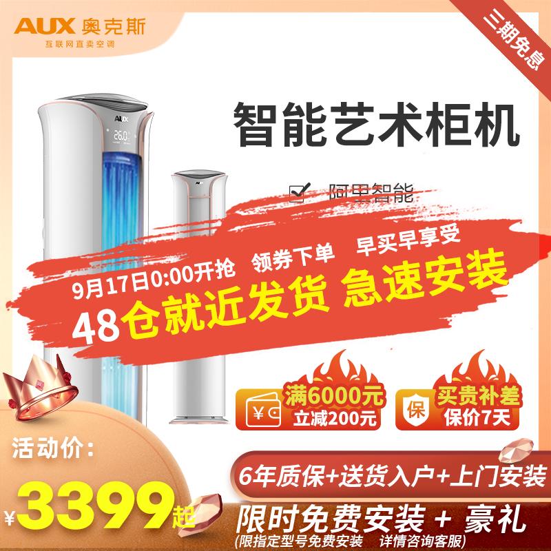 奥克斯 大3p一级能耗省电节能立式圆柱空调大2匹挂机家用空调柜机