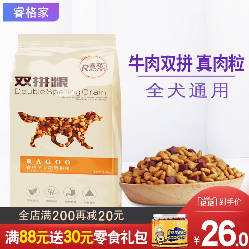 双拼狗粮通用型大型中型小型幼犬成犬金毛泰迪萨摩耶狗主粮5斤