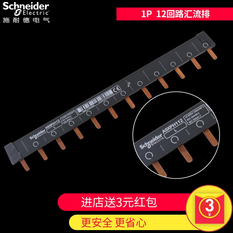 施耐德汇流排 断路器空气开关接线器铜排 1P12位单进单出 12回路