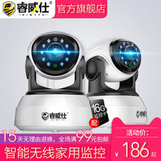 Rui Wei Shi wireless camera wifi home night vision one machine mobile phone remote home monitor HD set