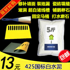 425 GB white cement bulk wall repair seam replacement floor drain fast hard and quick dry waterproof fire high temperature home