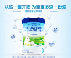 There are buy and send, Newbezi goat milk 1 paragraph 2 paragraph 3 paragraph 800 grams can be read, can check the authenticity can be integrated