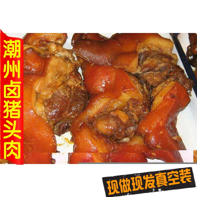 年货新鲜正宗潮州卤味 猪头肉广东潮汕特产美食特色卤水香脆熟食