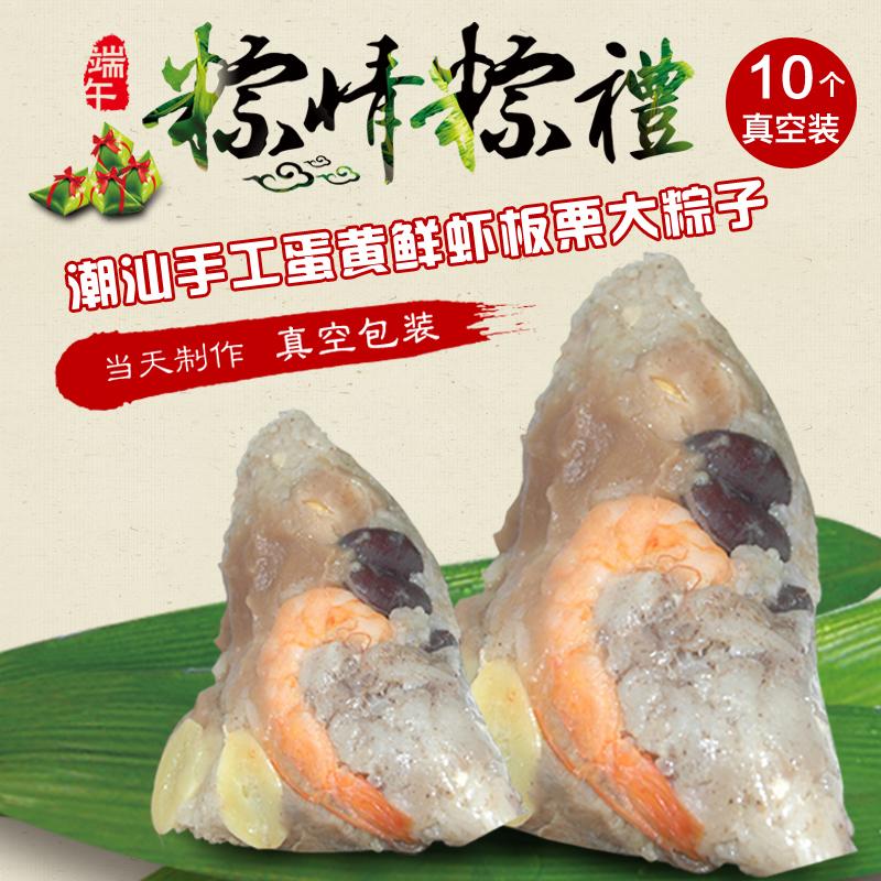 蛋黄肉粽子 潮汕粽子 端午新鲜粽子 礼盒广东潮州手工双拼大棕子