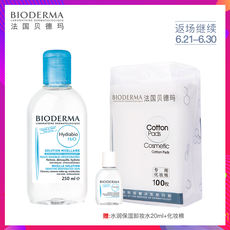Bioderma Hydra Hydra Cleansing Water/Liquid 250ml Dry Skin High Purity Water