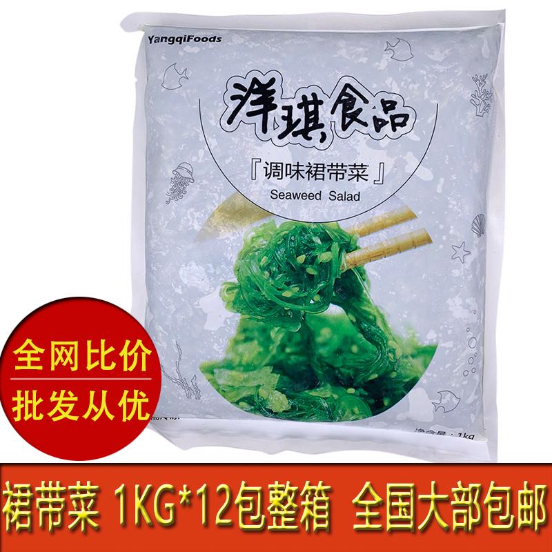 洋琪 调味裙带菜1kg*12包整箱 全国大部包邮 味付海带中华海草