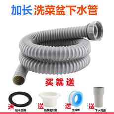 Kitchen sink water fittings Mop pool water pipes Single tank sink drains 1.5m2 meters 3 meters