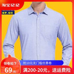保罗男士保暖衬衫中年冬季商务休闲免烫大码长袖格子加厚加绒衬衣
