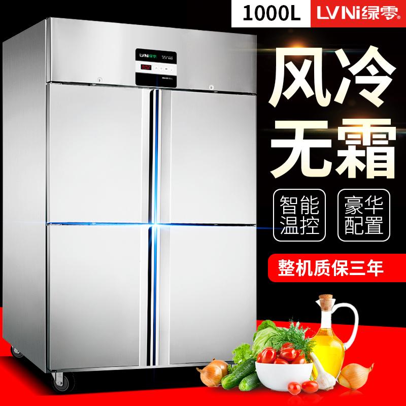 绿零工程款厨房冷柜立式两四六门单温双温冰柜冰箱专用冷冻保鲜柜