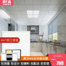 4 square kitchen and bathroom package Integrated ceiling with electrical bathroom bathroom nationwide installation measurement